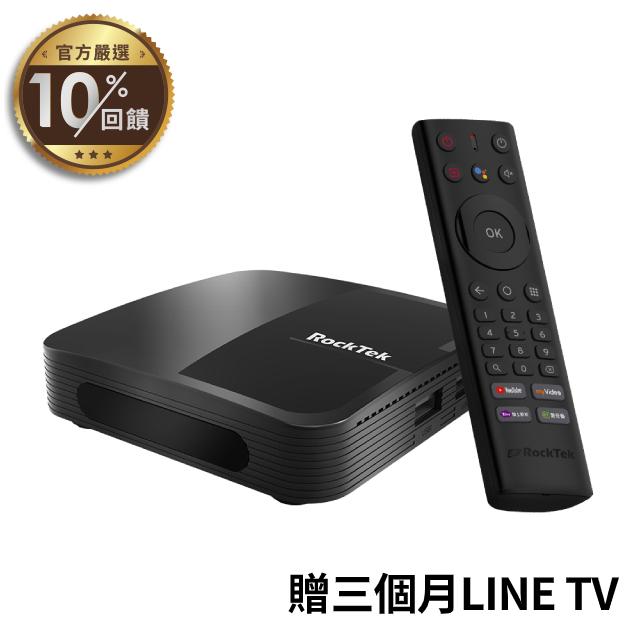 RockTek G1 Android TV授權 4K HDR 電視盒(贈三個月LINE TV)【LINE 官方嚴選】