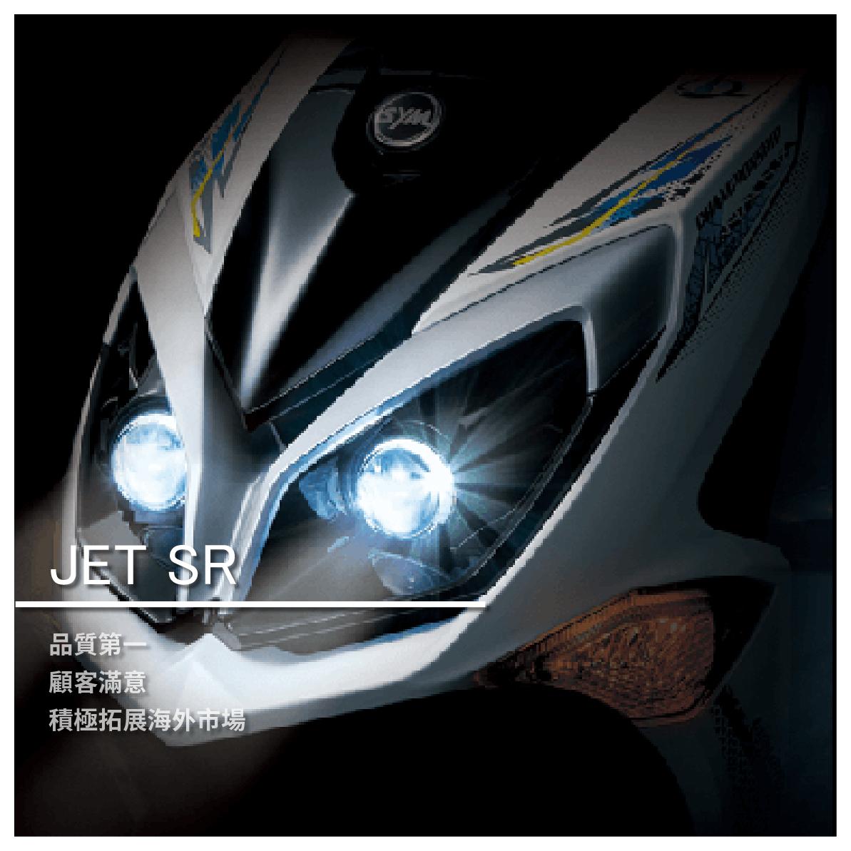 【鋐安車業】SYM 三陽系列 JET SR
