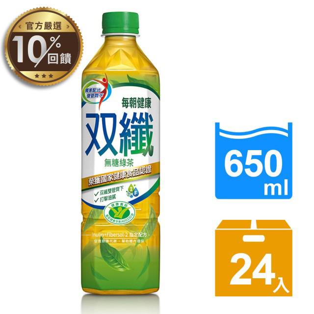 每朝健康 雙纖綠茶新包裝 650mlX24入 【LINE 官方嚴選】