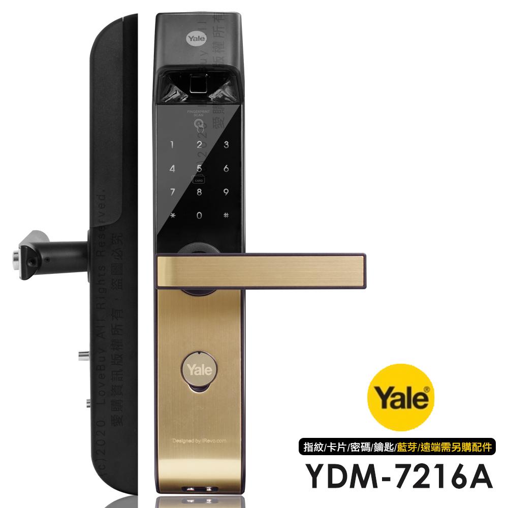 Yale 耶魯 熱感應觸控指紋/卡片/密碼/鑰匙智能電子鎖/門鎖(YDM-7216A升級款)(附基本安裝)