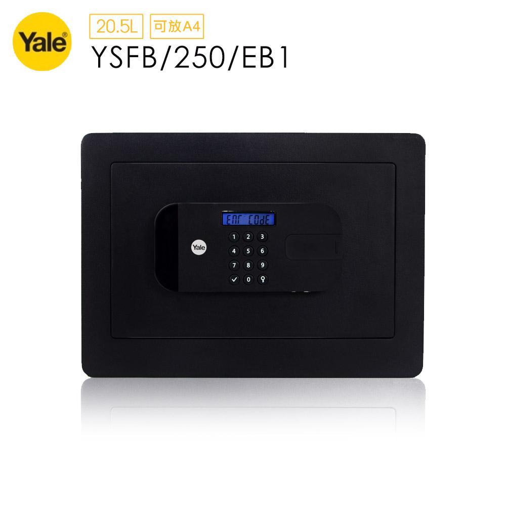 耶魯 Yale 指紋/密碼/鑰匙保險箱/櫃_綜合型(YSFB/250/EB1)