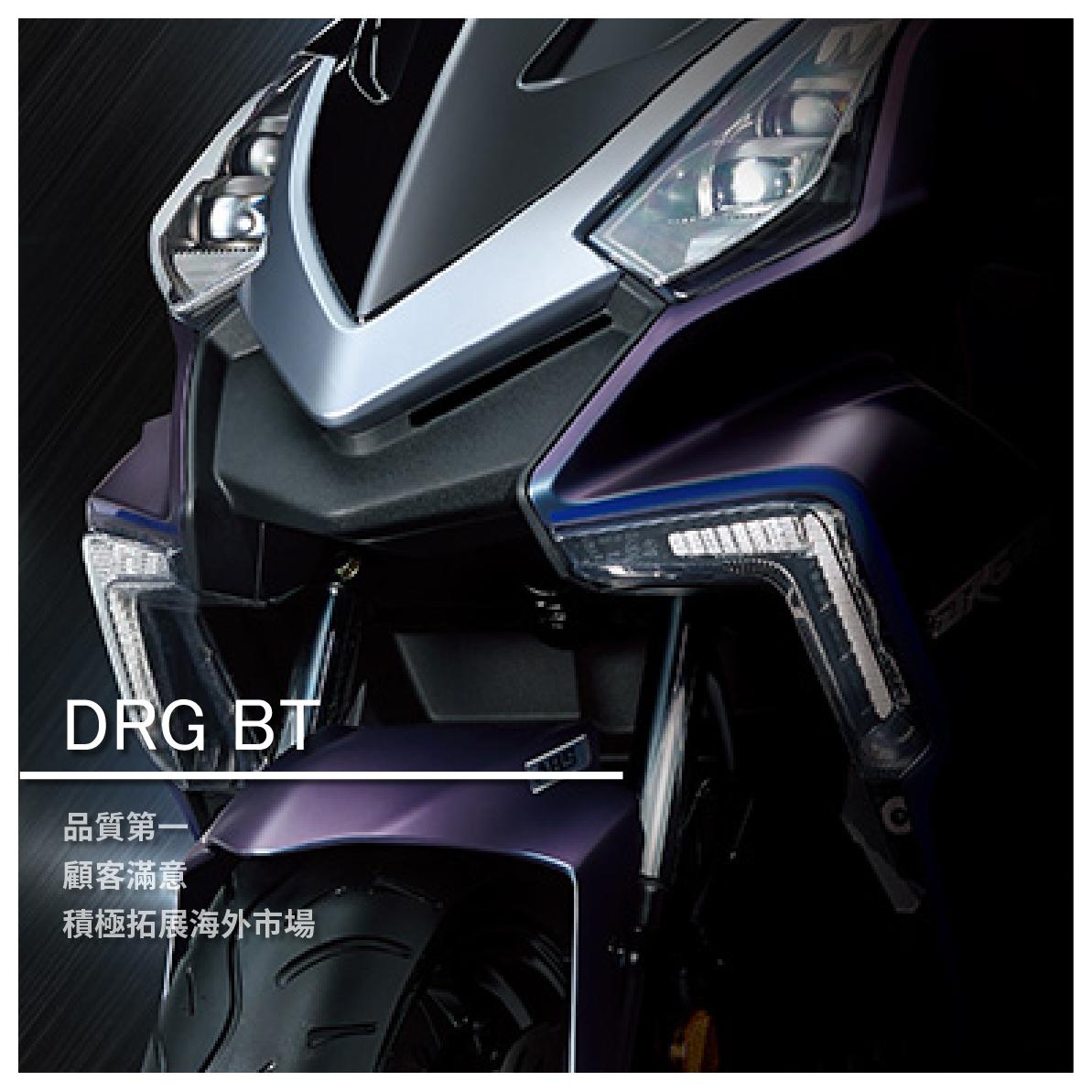【鋐安車業】SYM 三陽系列 DRG BT