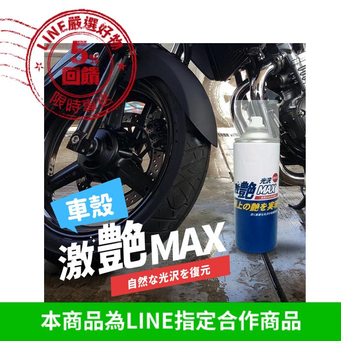 機車回春神器*【寶媽咪】日本熱銷塑膠修復抗氧化噴霧劑