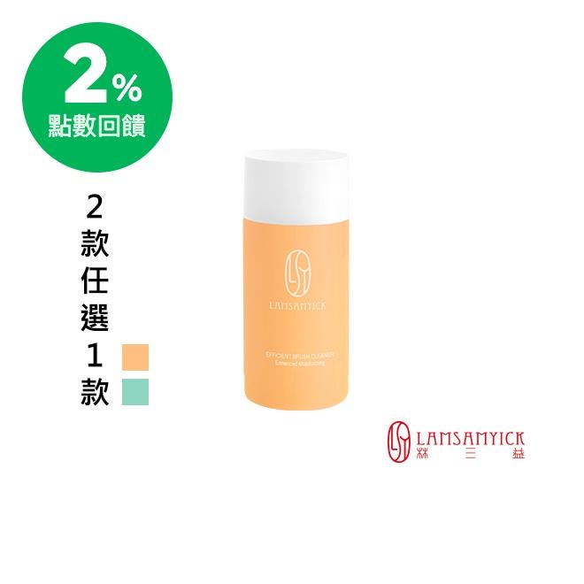 北部中部【LSY林三益 】刷具水洗液30ml(2款任選1款)