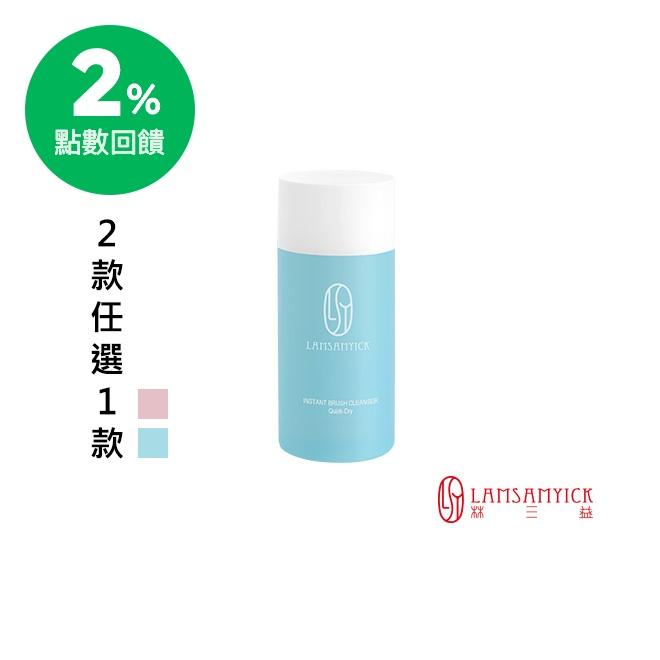北部中部【LSY林三益 】刷具乾洗液30ml(2款任選1款)