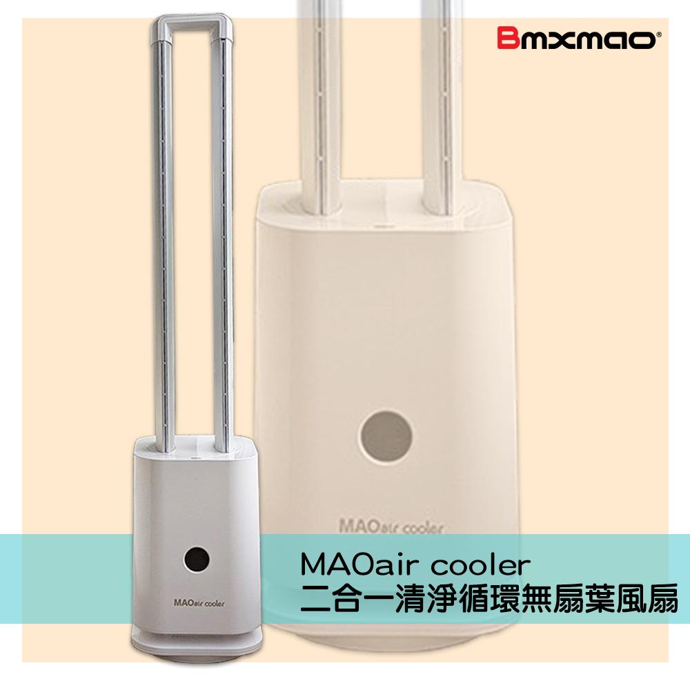 《Bmxmao》MAOair cooler 二合一清淨循環無扇葉風扇 直立扇 風扇 落地扇 無葉扇 循環扇 無葉風扇