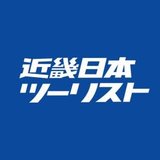 近畿日本ツーリスト 国内宿泊・国内ツアー
