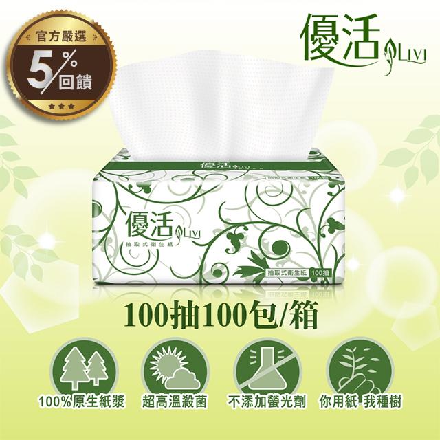 【Livi 優活】抽取式衛生紙(100抽100包 / 箱) 【LINE 官方嚴選】