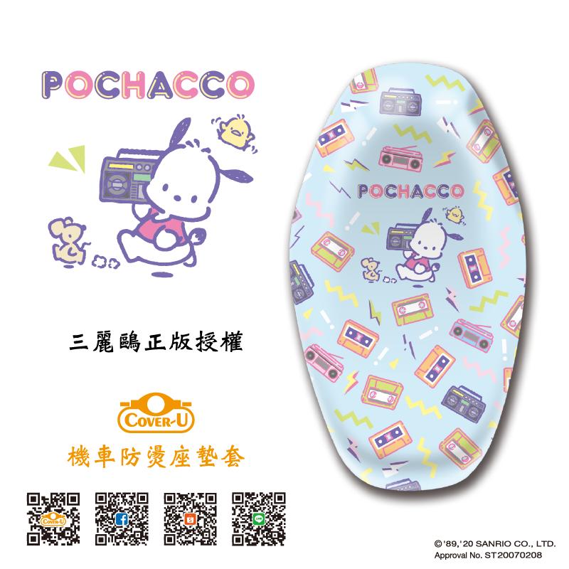 帕恰狗 2020款2【授權】防燙撥水效果機車座墊套