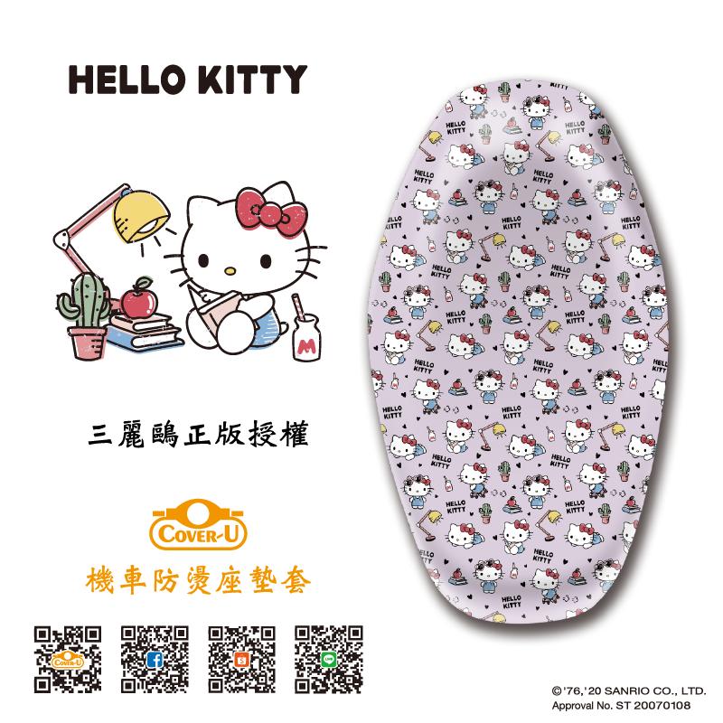 Hello Kitty 2020款17【授權】防燙撥水效果機車座墊套