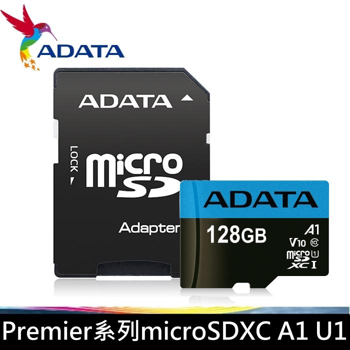 ADATA 威剛 128G microSDXC 記憶卡 Premier系列 A1 U1 C10 含稅終保