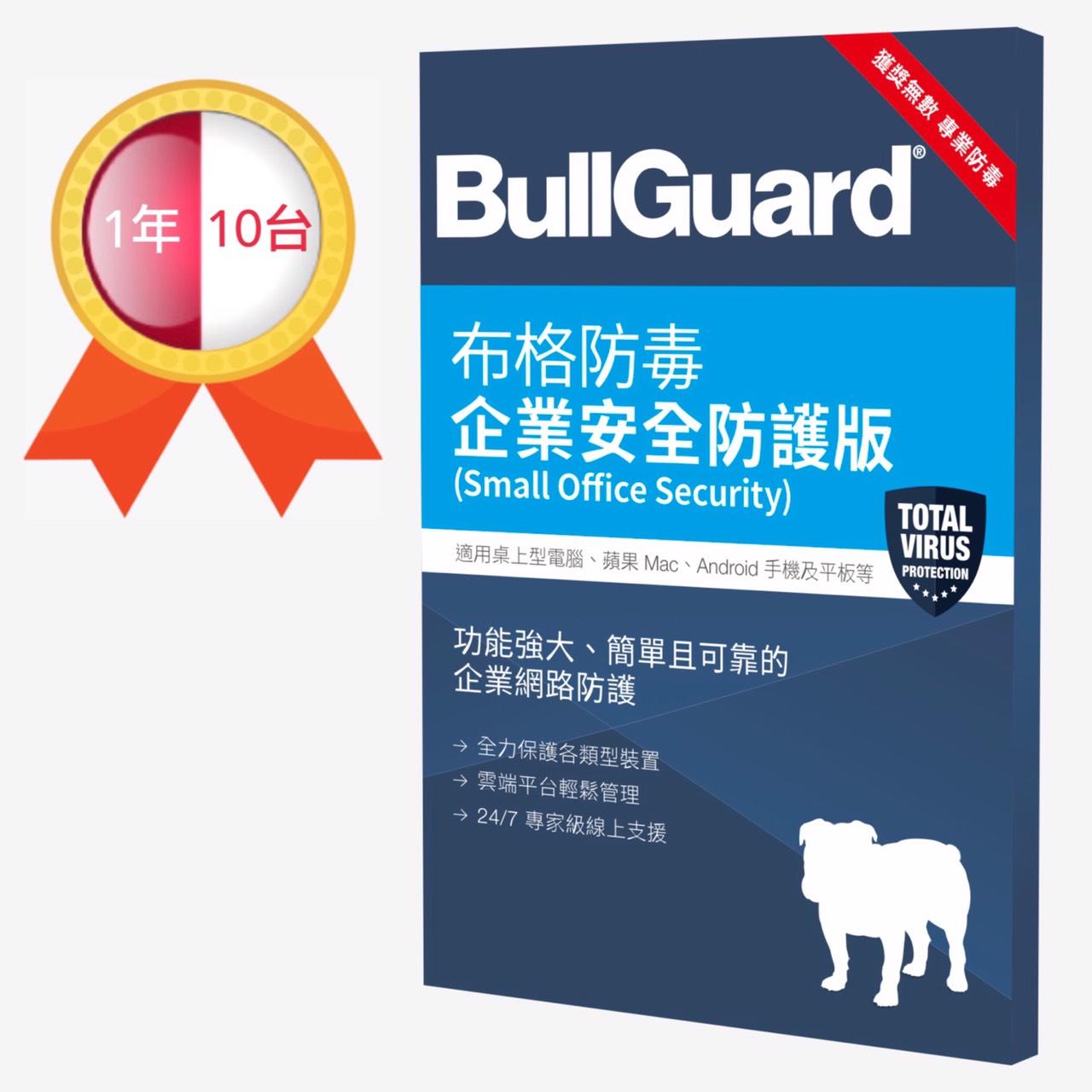 布格防毒軟體『企業安全防護版』✔️2020最新BullGuard🏅 SOS 1年10台(NEW)