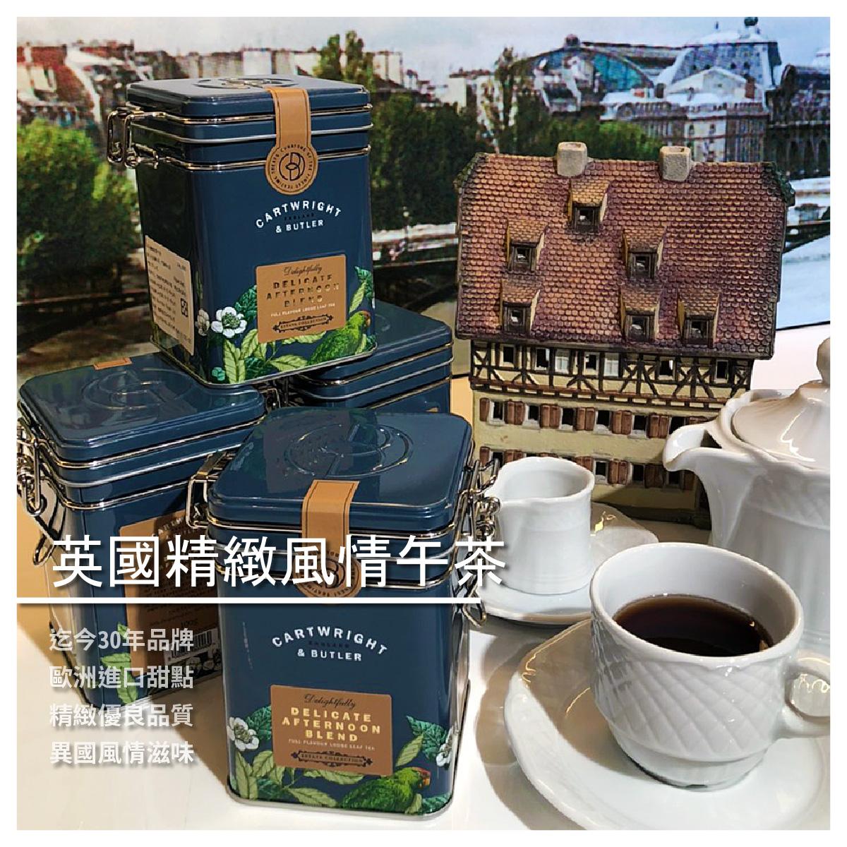【德國屋】英國精緻風情午茶/罐