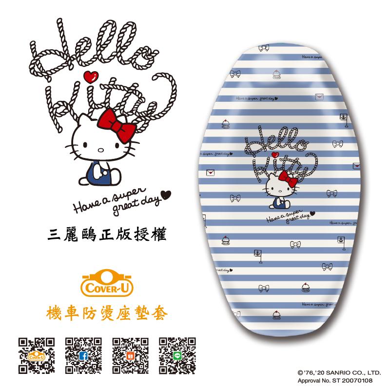 Hello Kitty 2020款24【授權】防燙撥水效果機車座墊套