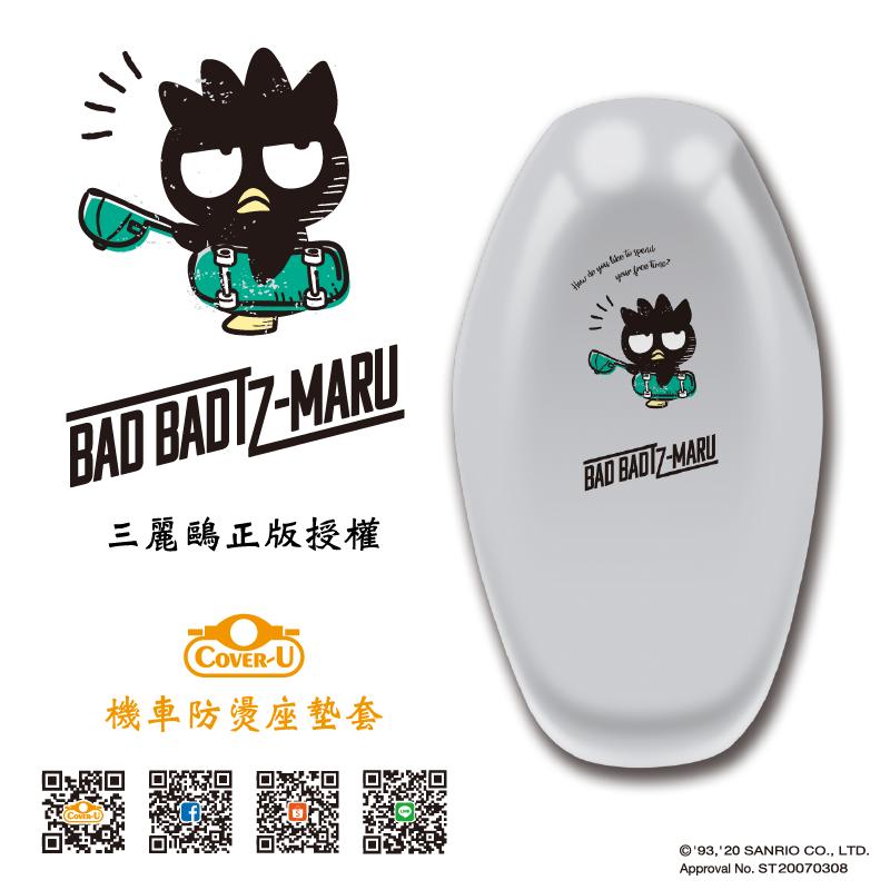 酷企鵝 2020款4【授權】防燙撥水效果機車座墊套