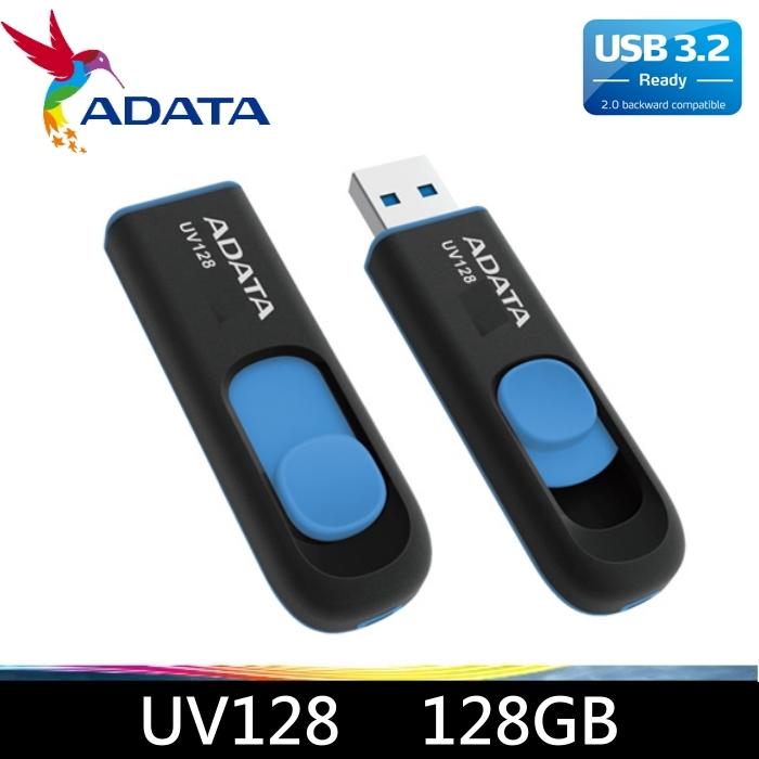 ADATA 威剛 128G 隨身碟 UV128 含稅五年保固