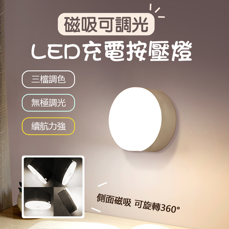 小夜燈 觸摸小夜燈 LED燈 觸摸燈 充電小夜燈 無極調光 磁吸燈 【17購】  L4107