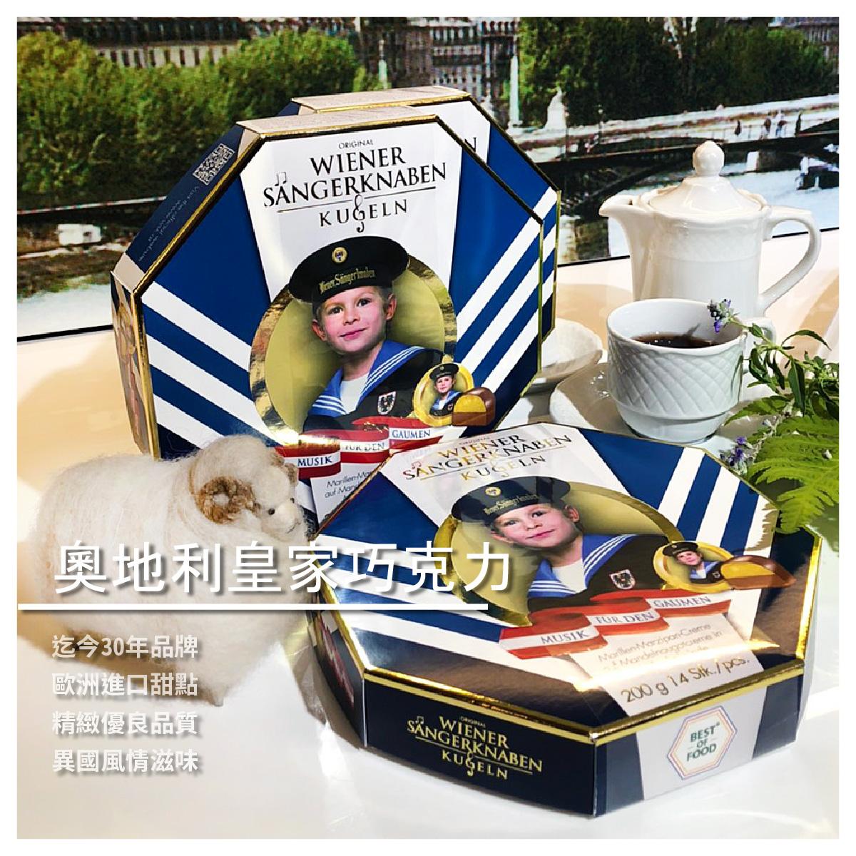 【德國屋】奧地利皇家巧克力/盒