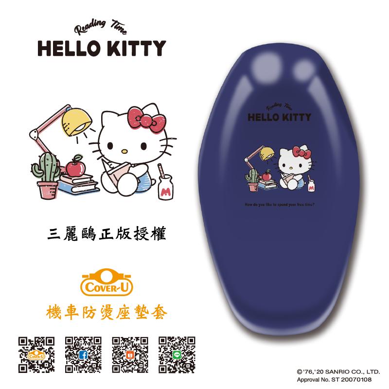 Hello Kitty 2020款23【授權】防燙撥水效果機車座墊套