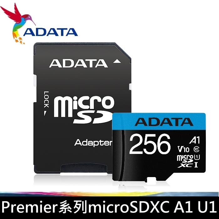 ADATA 威剛 256G microSDXC 記憶卡 Premier系列 A1 U1 C10 含稅終保