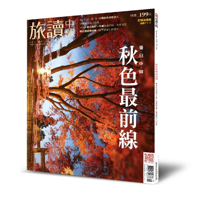Or旅讀中國 2020年9月號第103期