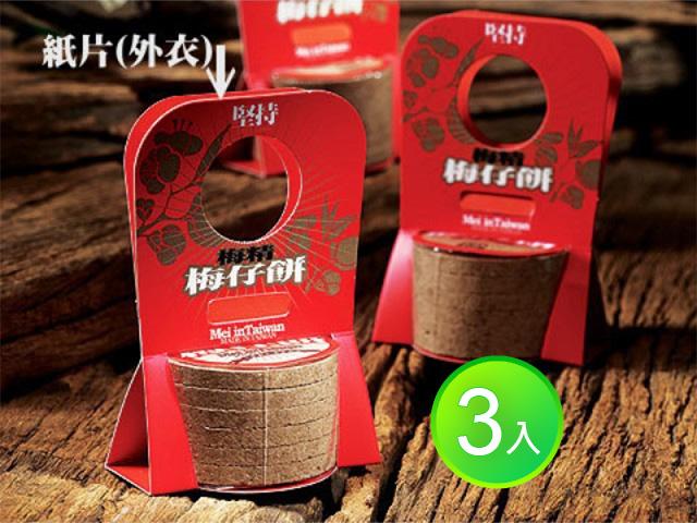 梅精梅仔餅(無紙片版)一組(3小包)