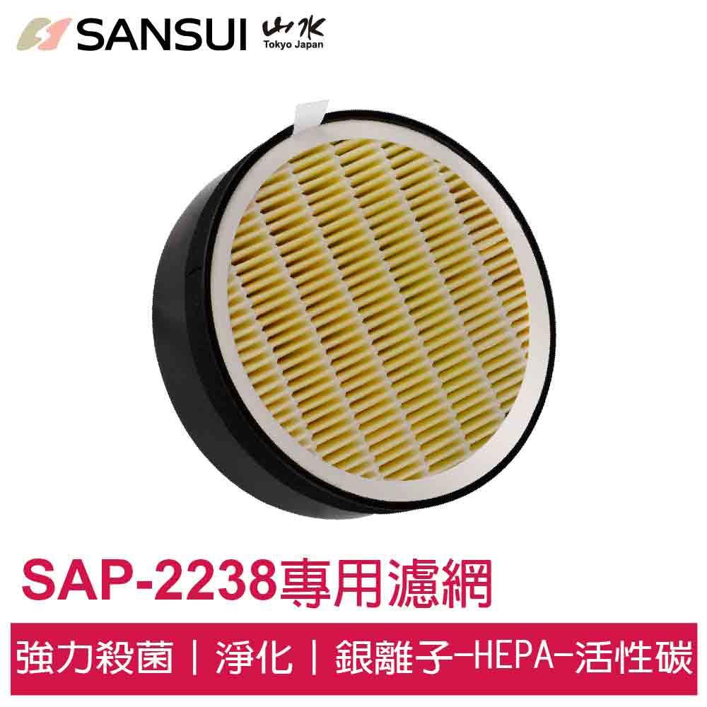 SANSUI 觸控式多層過濾空氣清淨機SAP-2238專用複合濾網組
