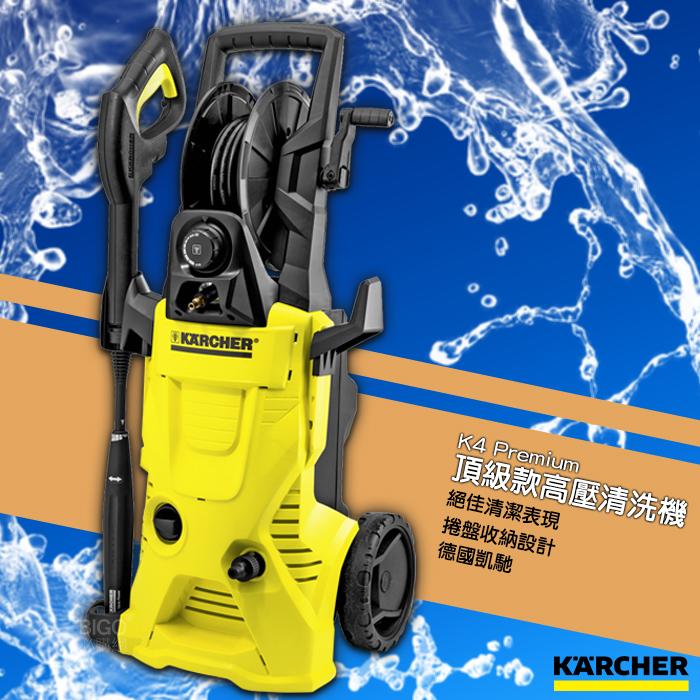 《德國凱馳 KARCHER 》K4 Premium 高壓清洗機 洗地機 沖洗機 清潔機 洗車機 居家清潔 戶外打掃