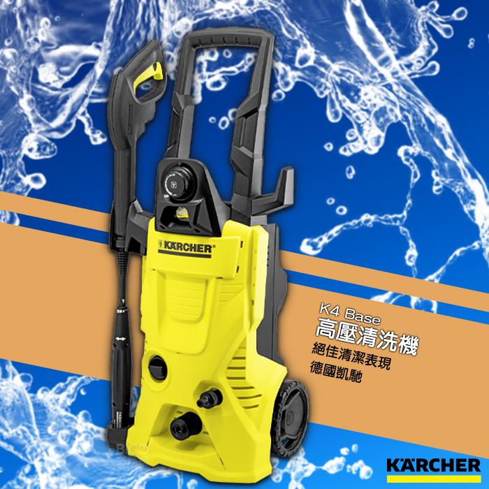 《德國凱馳 KARCHER 》K4 Base 高壓清洗機  洗地機 沖洗機 清潔機 洗車機 居家清潔 戶外打掃 沖洗機