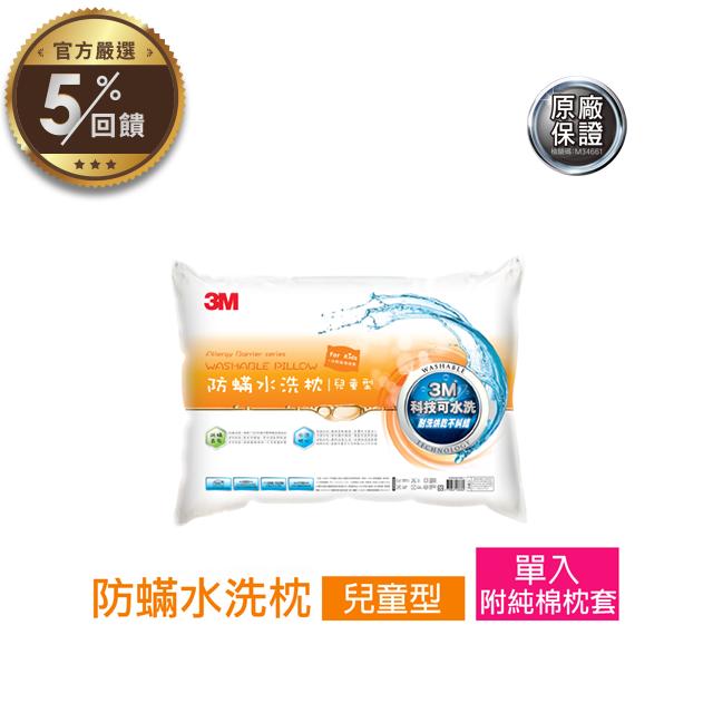 3M 新一代防螨水洗枕-兒童型(附純棉枕套)【LINE 官方嚴選】
