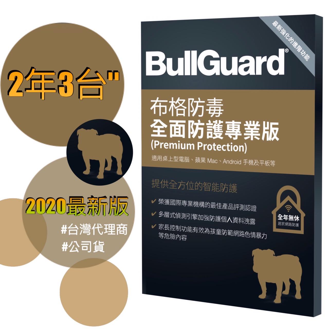 布格防毒軟體『全面防護專頁版』✔️2020最新BullGuard🏅Premium Protection#2年3台(NEW)