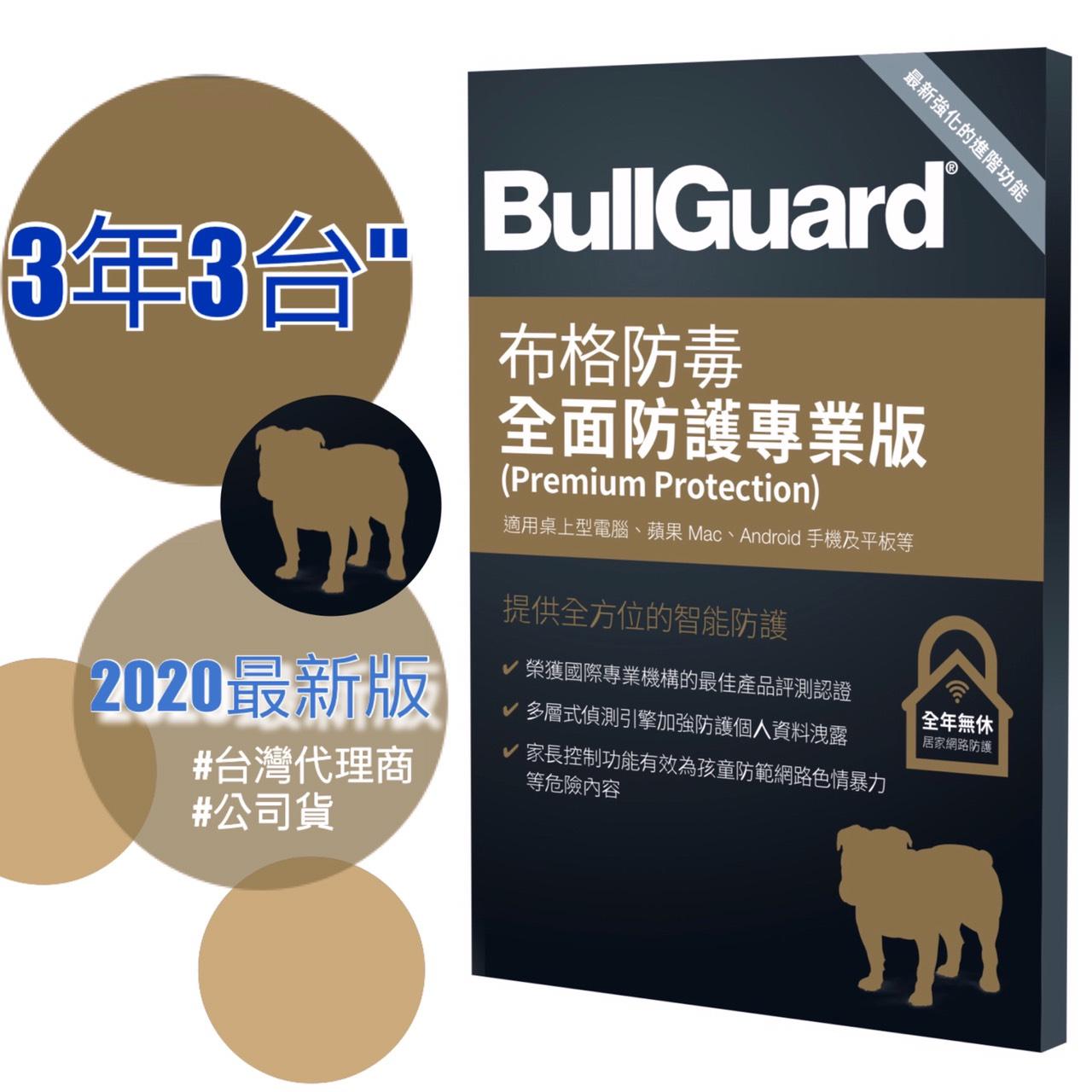 布格防毒軟體『全面防護專頁版』✔️2020最新BullGuard🏅Premium Protection#3年3台(NEW)