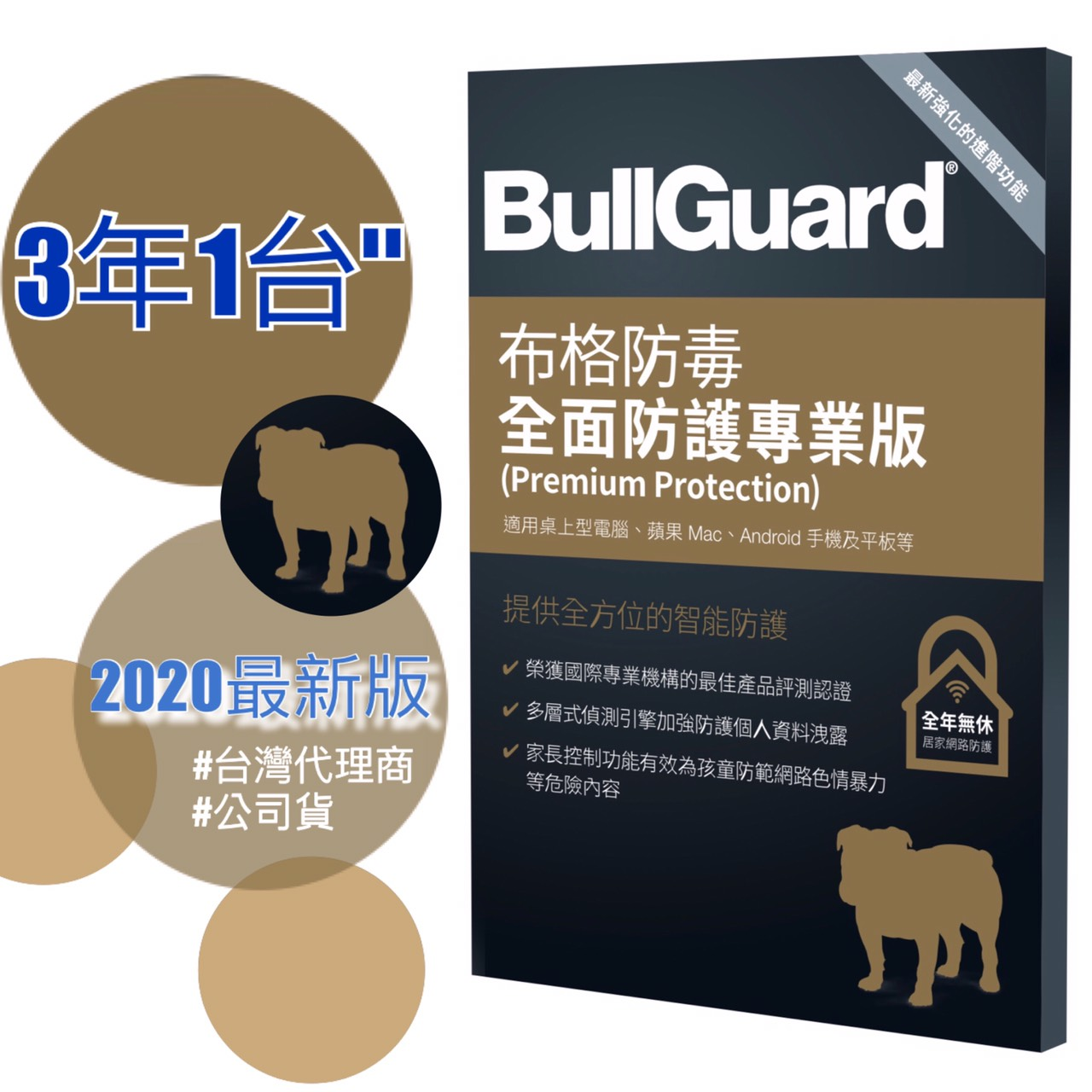 布格防毒軟體『全面防護專頁版』✔️2020最新BullGuard🏅Premium Protection#3年1台(NEW)