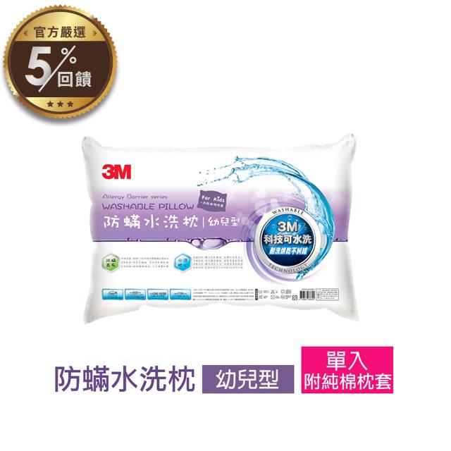 3M 新一代防螨水洗枕-幼兒型(附純棉枕套)【LINE 官方嚴選】