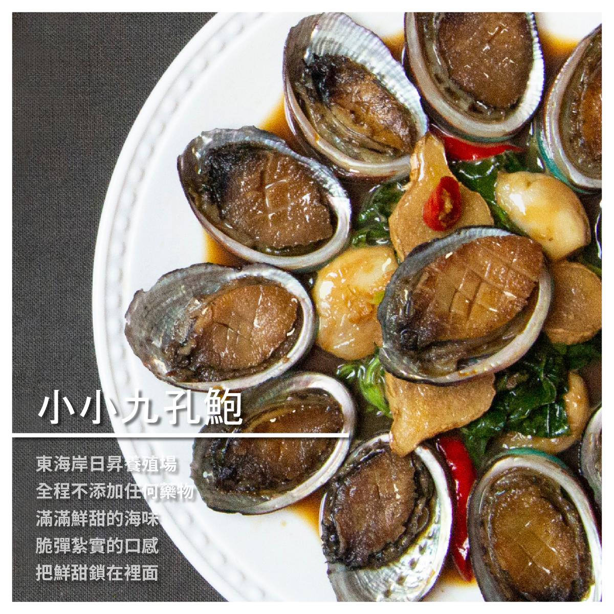 【洋昇水產】小小九孔鮑300g/盒