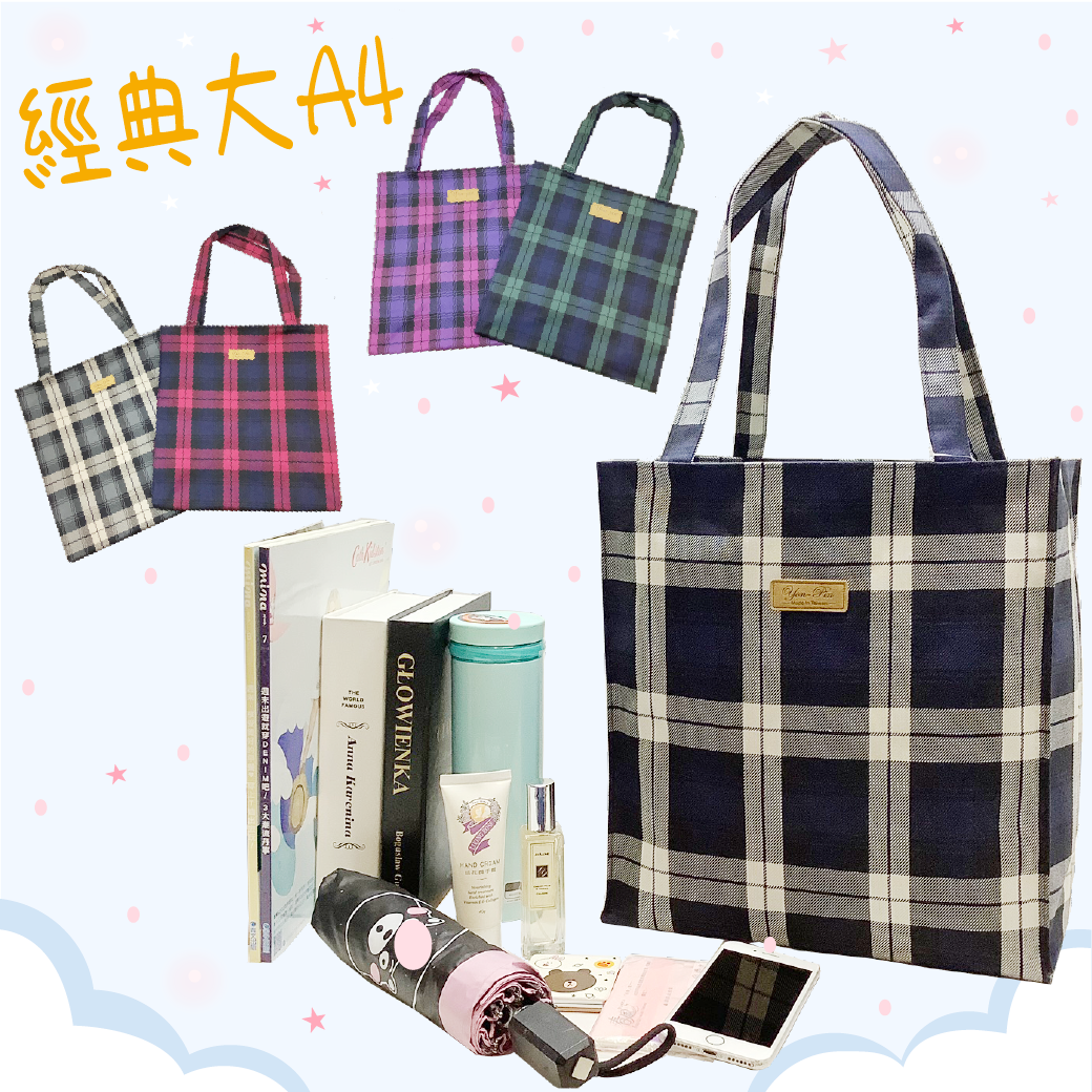 ♧洋品防水袋♧台灣製 經典大A4手提袋 琴譜袋 書袋