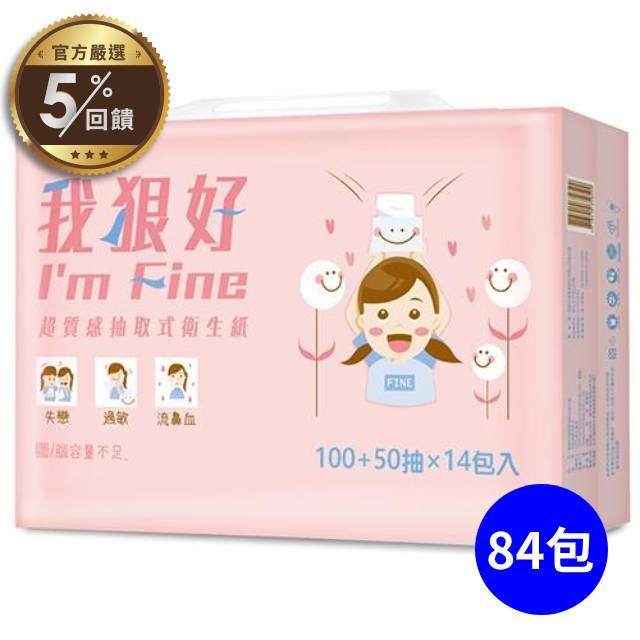 我狠好超質感抽取式衛生紙150抽84包(箱)【LINE 官方嚴選】