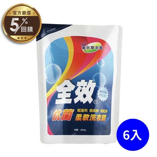 【毛寶】 全效柔軟洗衣精補充包1800g x 6入(強淨/抗菌)任選 【LINE 官方嚴選】