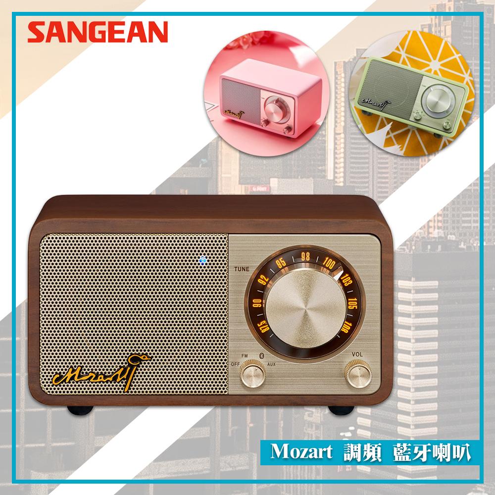 【SANGEAN 山進】Mozart 調頻 藍牙喇叭 收音機 廣播電台 隨身收音機 無線喇叭 隨身音響 行動喇叭 音樂