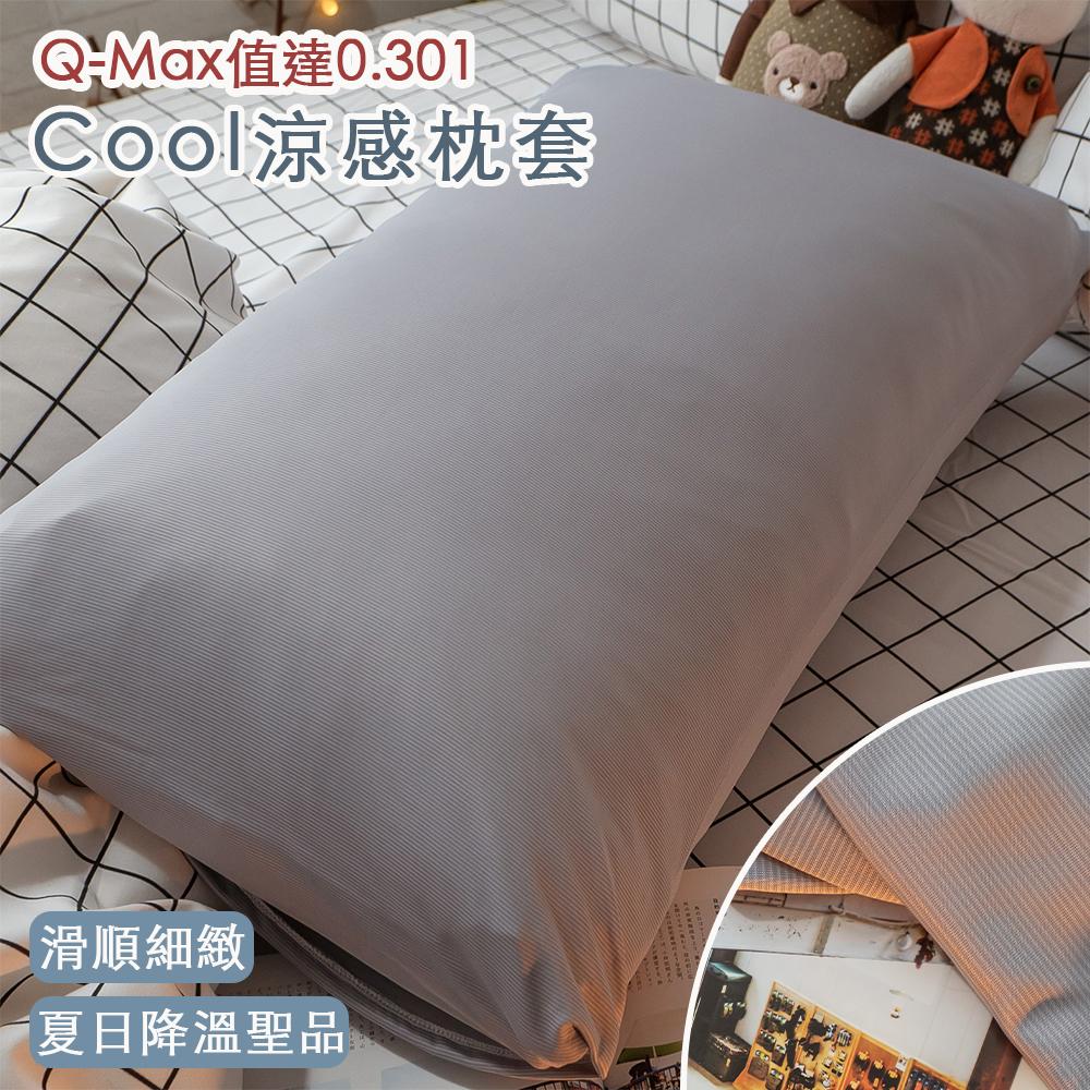 Cool涼感枕套  Q-Max值達0.301 滑順細緻降溫有感 台灣製【棉床本舖】