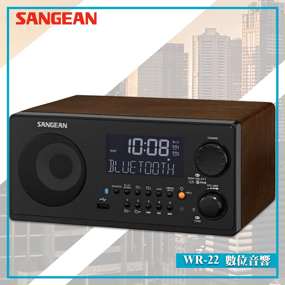 【SANGEAN 山進】WR-22 數位音響 藍牙喇叭 FM電台 收音機 廣播電台 音樂串流 USB撥放 遙控器