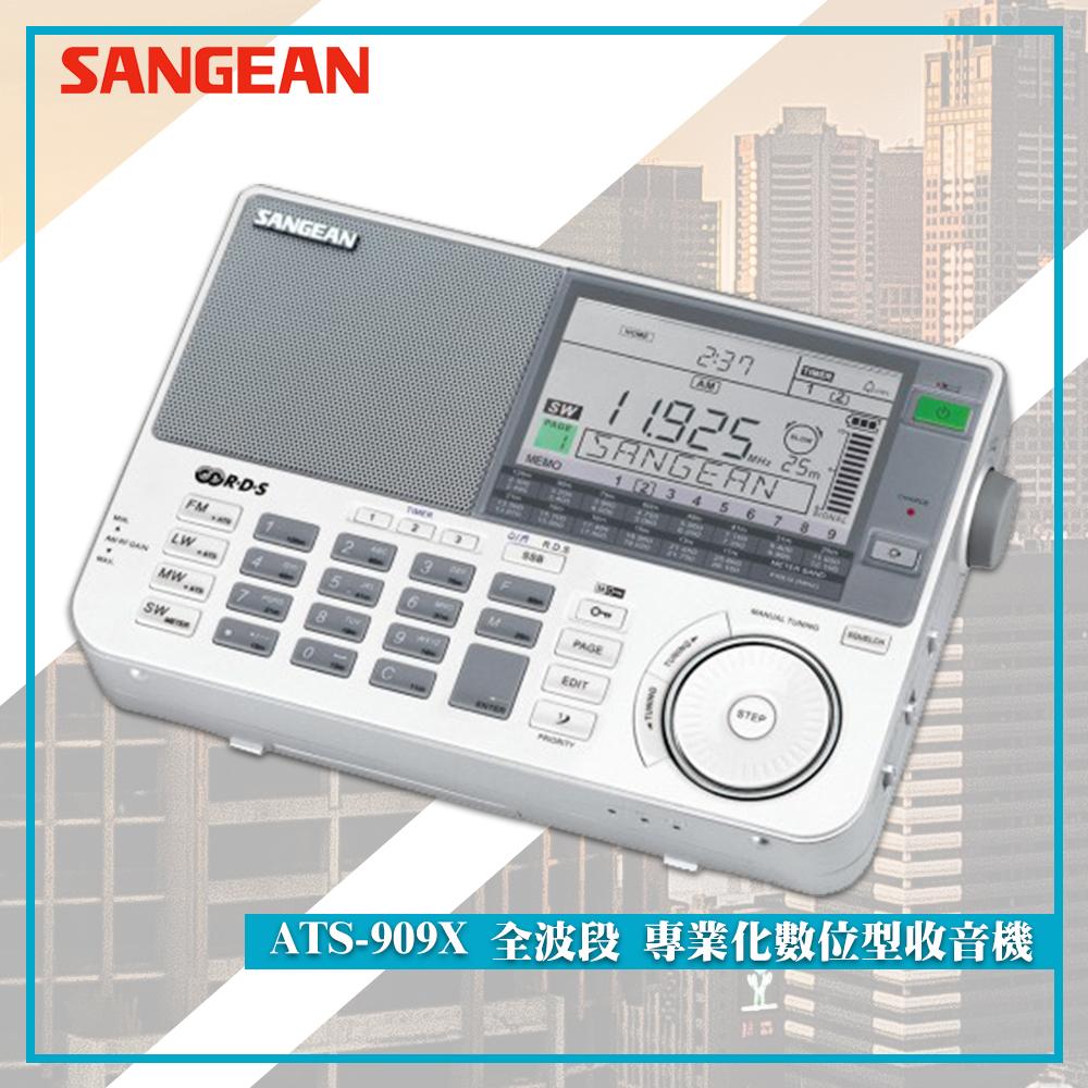 【SANGEAN 山進】ATS-909X 全波段 專業化數位型收音機  FM電台 FM收音機 廣播電台 LED鐘 鬧鐘
