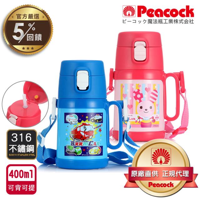 日本孔雀Peacock】兒童隨身316不鏽鋼保冷保溫杯 彈蓋式吸管水壺水杯400ML(握把+背帶設計)【LINE 官方嚴選】