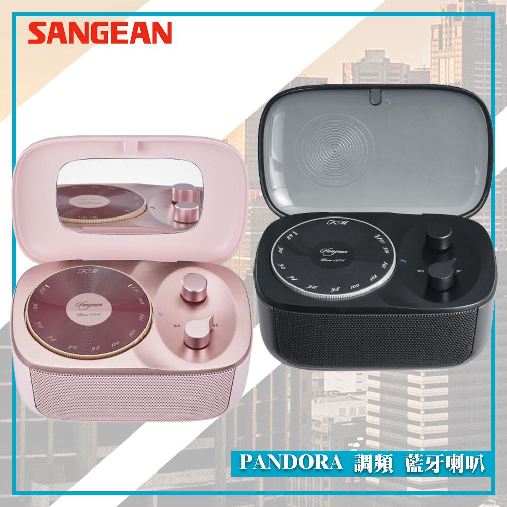 【SANGEAN 山進】PANDORA 調頻 藍牙喇叭 收音機 FM電台 藍牙音響 音樂撥放 造型小巧 時尚外觀