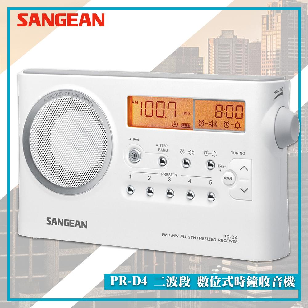 【SANGEAN 山進】PR-D4 二波段 數位式時鐘收音機 LED時鐘 收音機 FM電台 收音機 廣播電台 鬧鐘