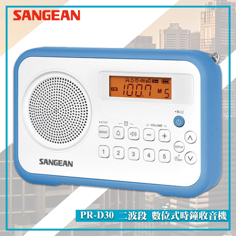 【SANGEAN 山進】PR-D30 二波段 數位式時鐘收音機 LED時鐘 收音機 FM電台 收音機 廣播電台 鬧鐘