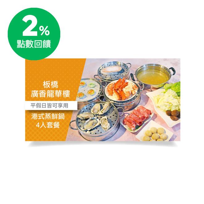 台北 廣香龍華樓 港式蒸鮮鍋四人套餐券(板橋)