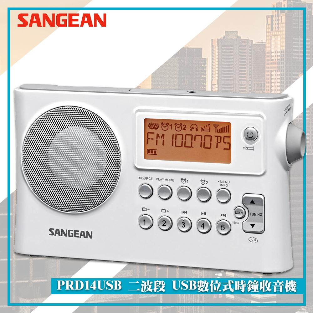 【SANGEAN 山進】PRD14USB 二波段 USB數位式時鐘收音機 USB音樂 收音機 FM電台 收音機 廣播電台