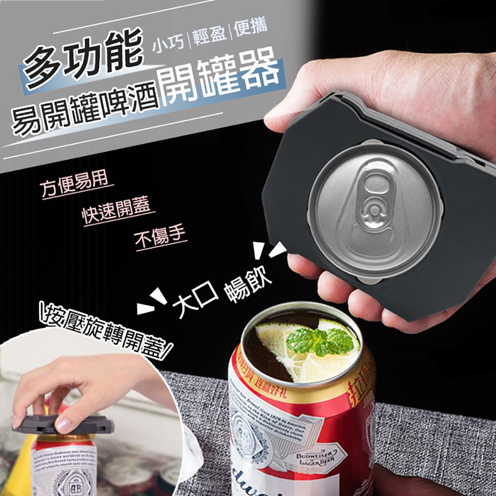 開罐神器 開瓶器 可樂 啤酒罐 海邊 戶外野餐 【17購】 Q2205-2