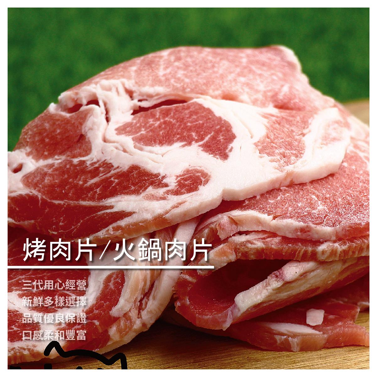 【良犬肉舖】嚴選梅花豬烤肉片/火鍋肉片/600g/包